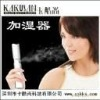 kakusan  facial moisturizer sprayer    the best gift for skin care